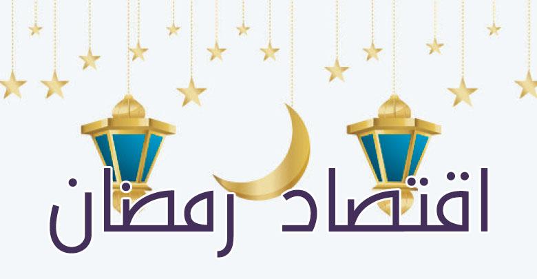 Photo of اقتصاد رمضان – لا قانون يلزم المطاعم بالإغلاق في رمضان  محافظة دمشق تمنح تراخيص موسمية للمأكولات والمشروبات في رمضان