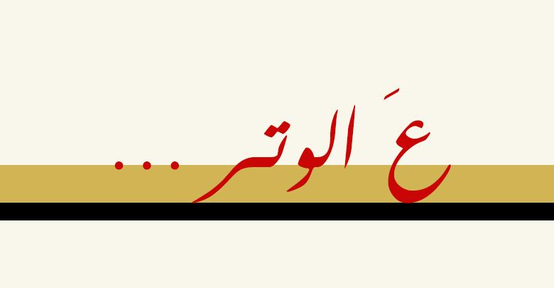 Photo of (رضاكم) يثير الشفقة!