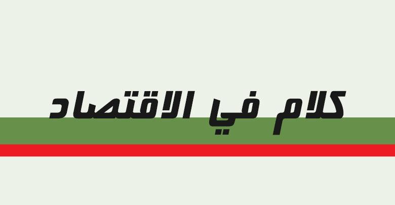 Photo of الفساد والإفصاح عن الذمة المالية