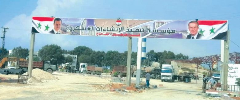 Photo of مؤسسة تنفيذ الإنشاءات العسكرية صرح من صروح الوطن الراسخة